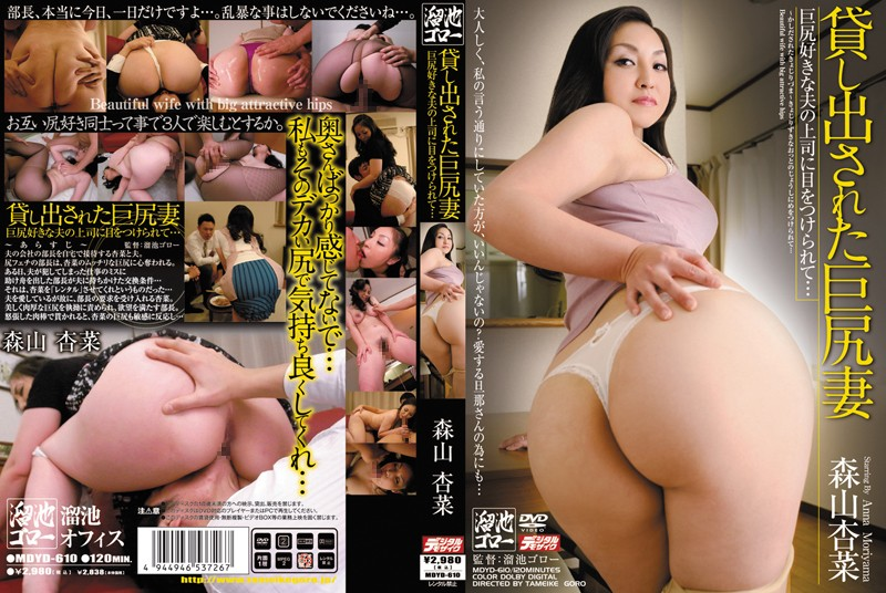 MDYD-610 Anna Moriyama ... Been Keeping An Eye On Her Husband's Boss Wife Likes Butt Butt Was Loaned