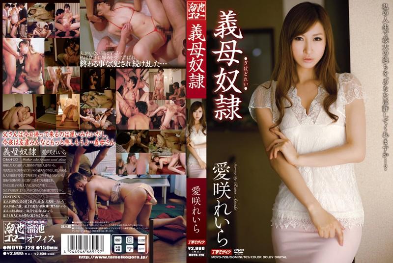 MDYD-728 Leila Aizaki Slave Mother-in-law