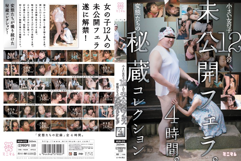 MUM-015 Blow 12 Unpublished Human Little Girl.4 Hours Of Our Treasured Collection Metamorphosis.