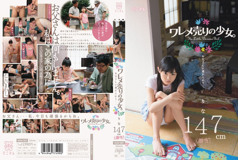 MUM-087 Girl Of Selling Crack. The 147cm Rina ... Are Taken To The Father (no Hair)