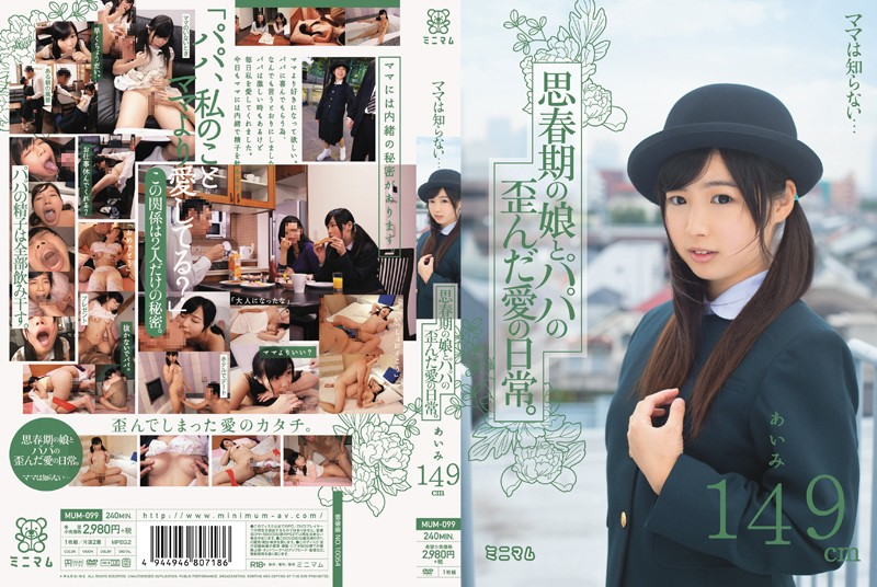 MUM-099 Day-to-day Of Love Distorted And Dad Daughter Mom Do Not Know Of ... Puberty.Manami 149cm