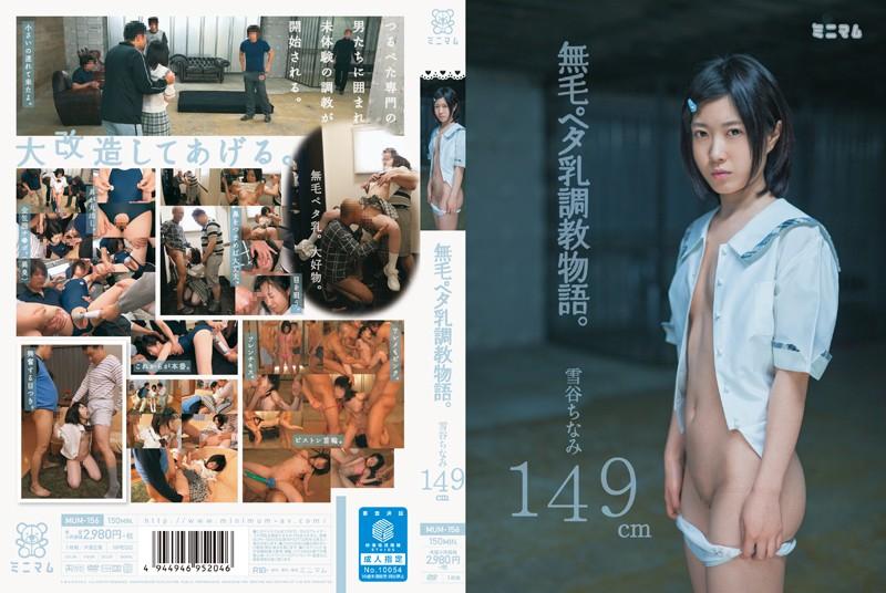 MUM-156 Hairless Peta Breast Torture Story.Yukitani Chinami 149cm