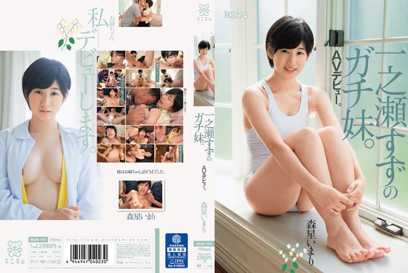 MUM-194 Ichinose Tin Apt Sister.AV Debut. Hikari Mori Imari