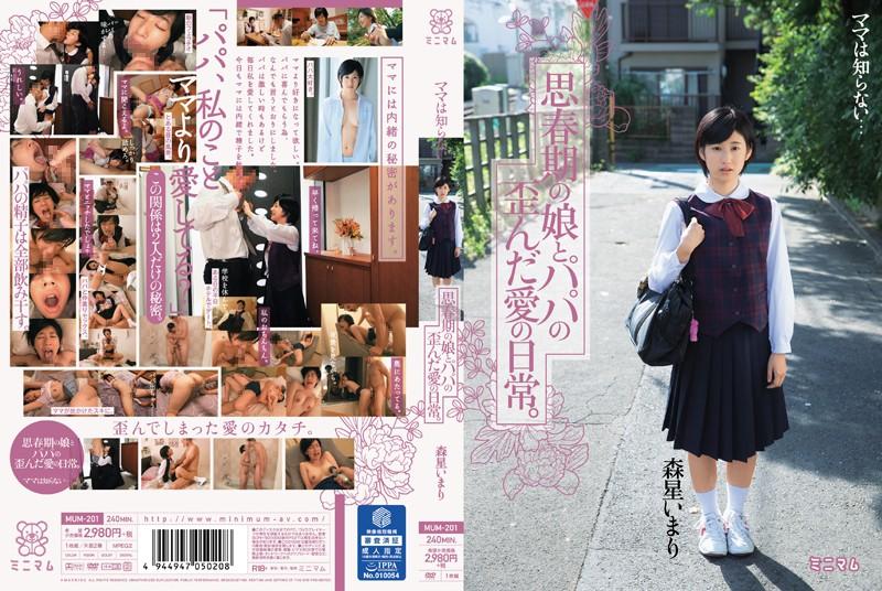 MUM-201 Mama Do Not Know ... Everyday Of Love Distorted Adolescent Daughter And Dad. Hikari Mori Imari