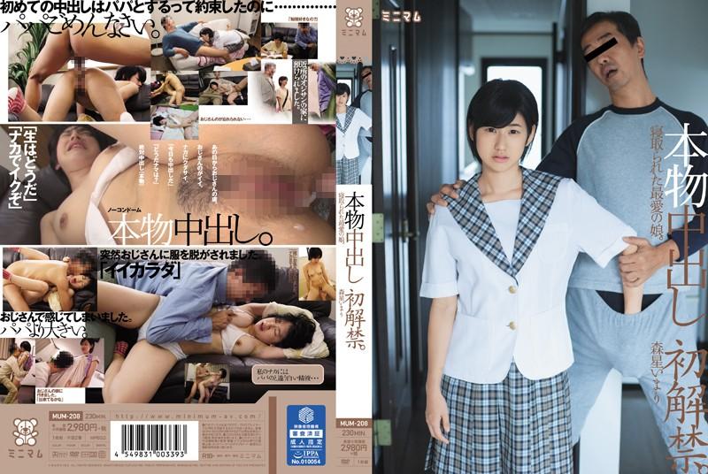 MUM-208 The First Lifting Of The Ban Put In Genuine.Netora The Beloved Daughter. Hikari Mori Imari
