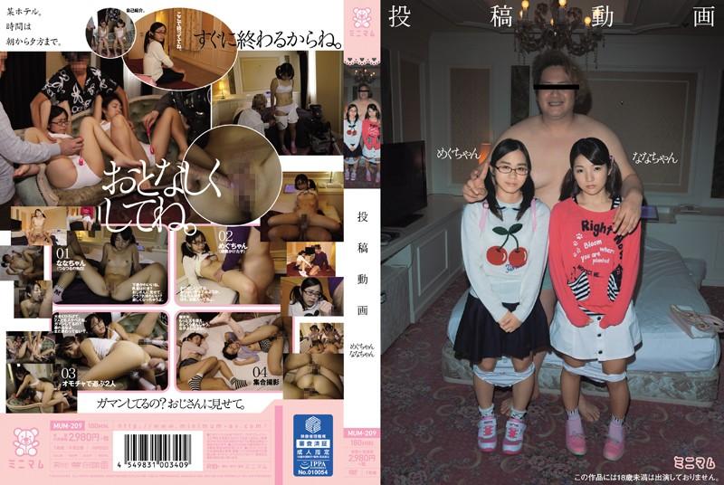 MUM-209 Add Video Meg Nana-chan