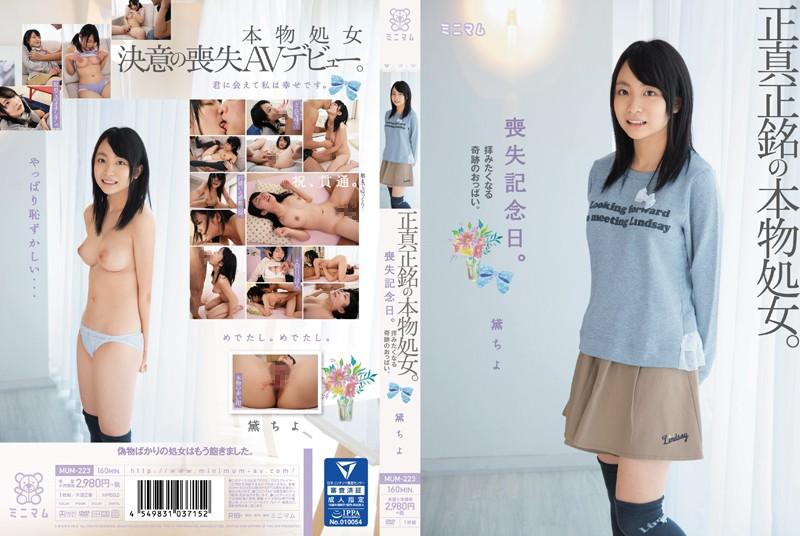 MUM-223 Loss Anniversary.Genuine Authentic Virgin.Miracle Of Boobs To Come To Worship. MayuzumiChiyo