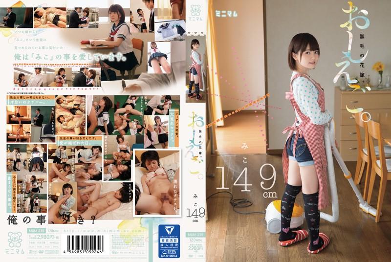 MUM-235 Student.Bride Hairless. Home Sweet Home Miko