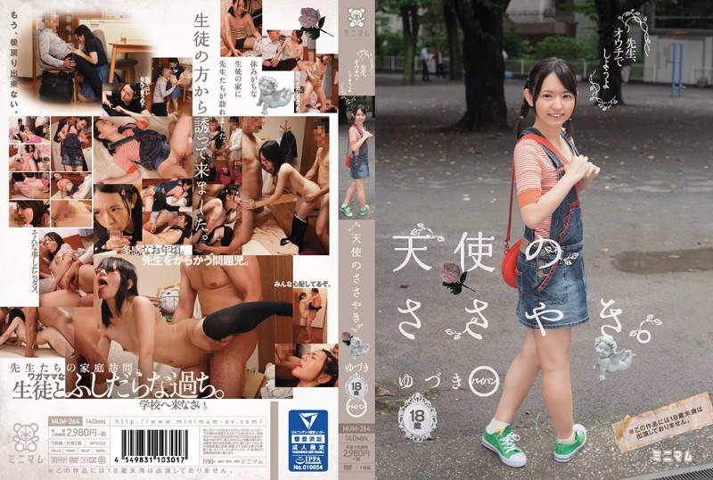 MUM-264 Teacher, I Try To At Ouchi Angel Whisper. Yuzuki Shaved