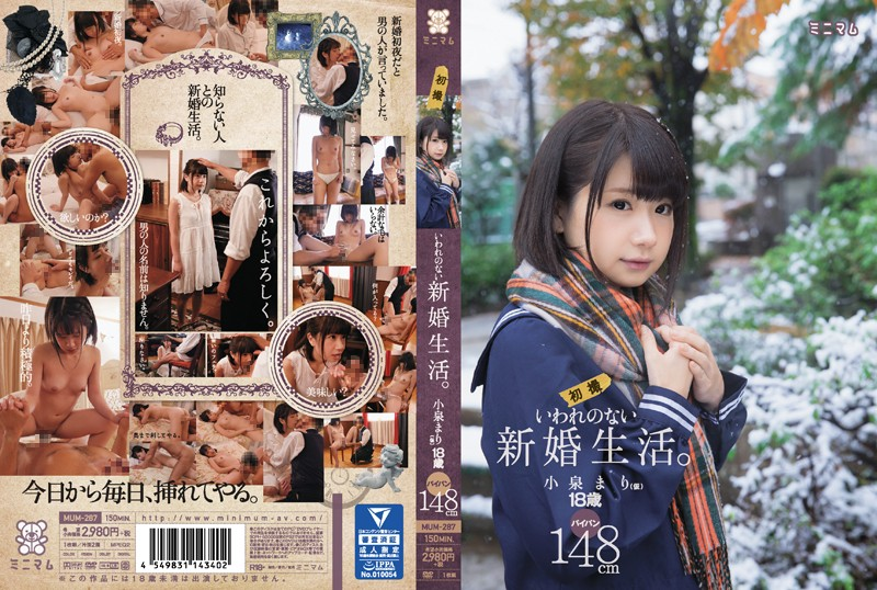MUM-287 Unprovoked Married Life.First Shooting Shaved Mari Koizumi (provisional) 148cm