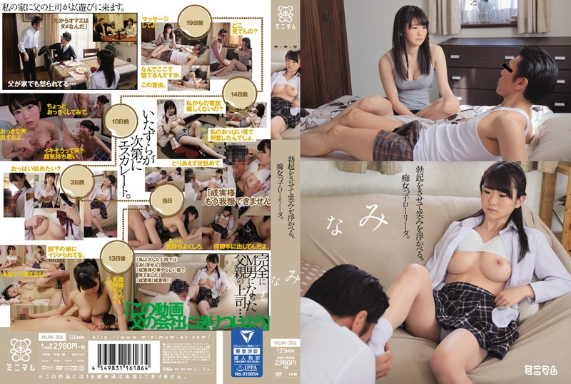 MUM-306 Erection Allowed To Float A Smile To.Slut Girl Rorita. Naruminoru Sae