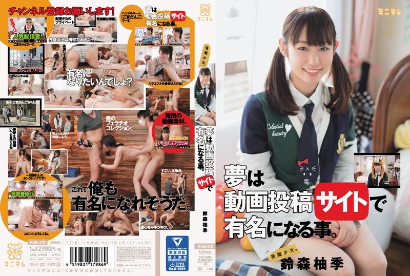 MUM-315 Excavation Girl. Dream Is To Be Famous At Video Posting Site. Yuzu Suzumori