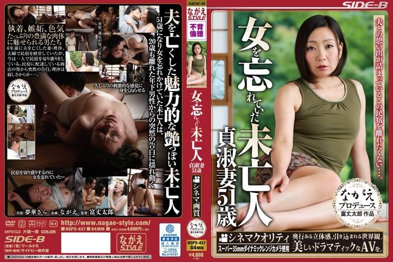 NSPS-437 51-year-old Widow - Chaste Wife Had Forgotten The Woman ~ Yumehana Further