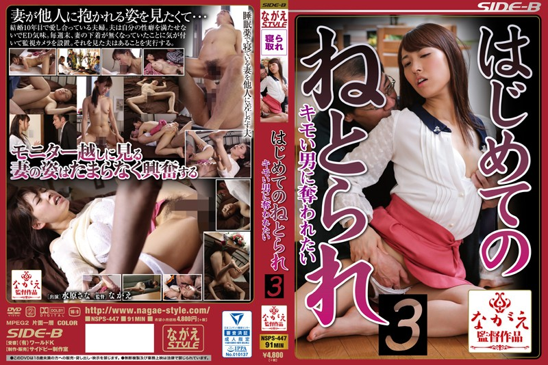 NSPS-447 Suwon Want Deprived Of For The First Time Of Netora Been 3 Ugly Men Sana
