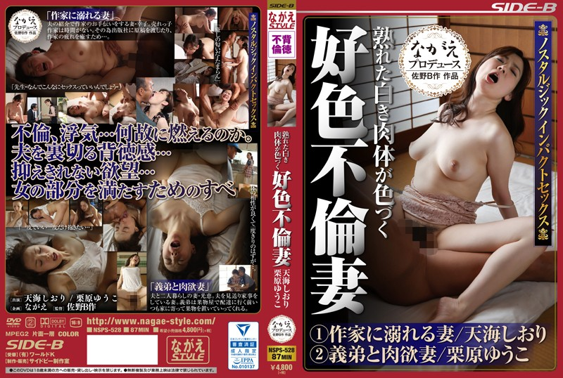 NSPS-528 Lustful Affair Wife Ripe White Flesh Turns Red And Yellow