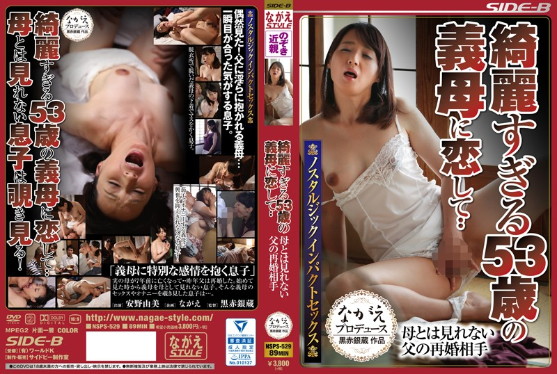 NSPS-529 In Love With Mother-in-law Of Beautiful Too 53-year-old ... Of The Father Can Not See The Mother Remarried Partner Yumi Anno