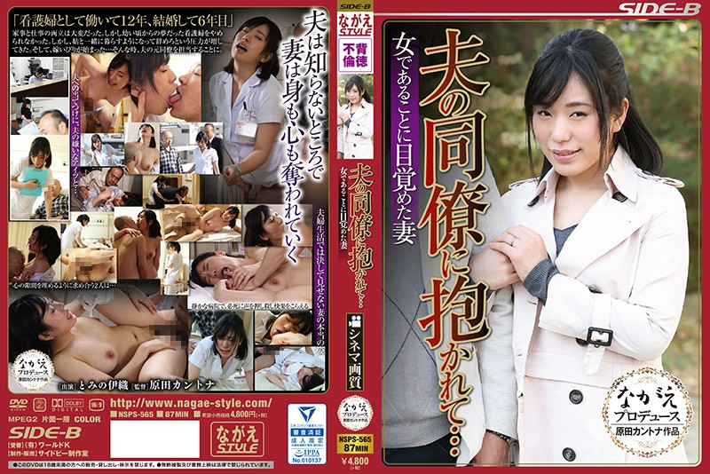 NSPS-565 Being Held To A Colleague Of Her Husband ... Wife Woke Up To Being A Woman Iori Tomino