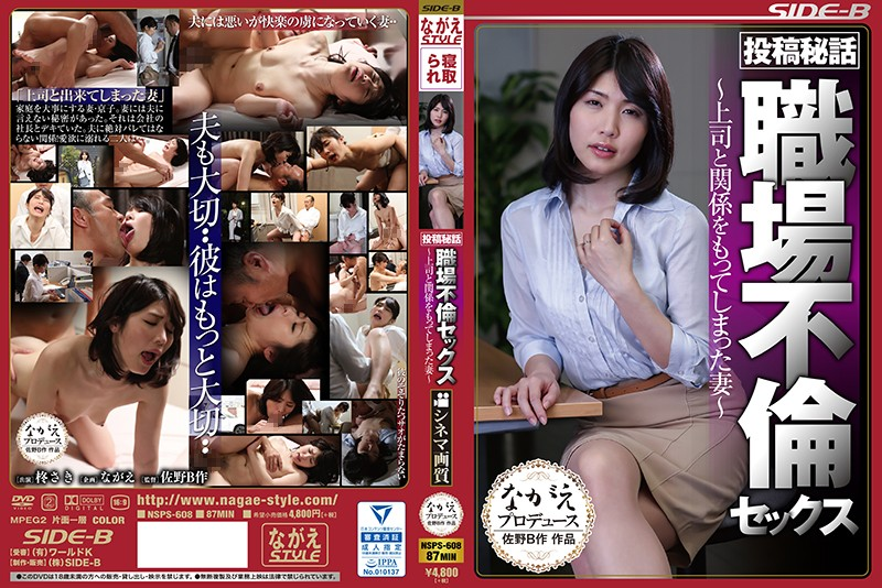 NSPS-608 Posting Confidential Work Unfaithful Sex - Wife Who Has A Relationship With His Boss ~ Hiiragi Saki