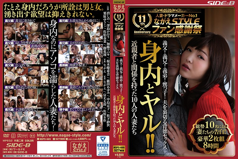 NSPS-506 Junior And Jal! ! Confession Of Wives By 10 People In All! Luxury 2 Sheets Set 8 Hours