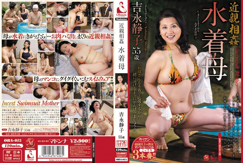 OBA-015 Yoshinaga Mother Shizuko Swimsuit Incest