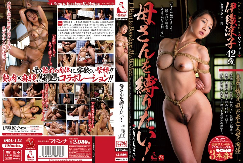 OBA-143 I Want To Bind The Mother! Ryoko Iori