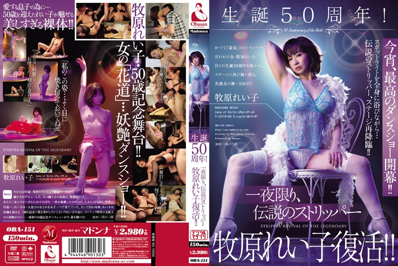 OBA-151 50 Anniversary Of The Birth! As Long As Overnight, Stripper Makihara Reiko Revival Of The Legendary! !