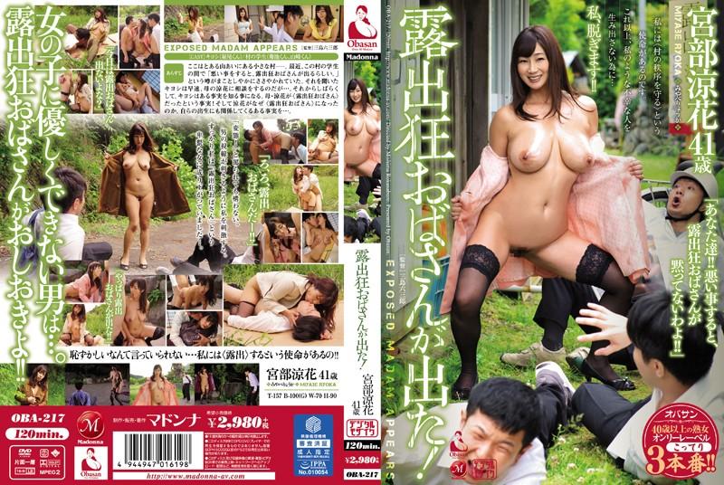 OBA-217 Flasher Aunt Came Out! Miyabe Ryohana