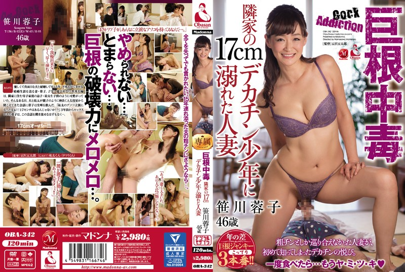 OBA-342 Cock Married Yoko Sasakawa Drowned In Poisoning Neighbor's 17cm Big Penis Boy