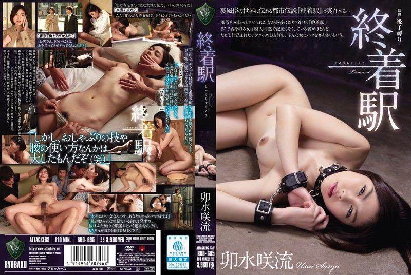 RBD-695 Terminus Thin Saki-ryu