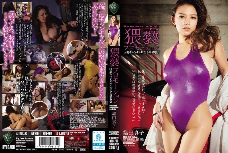 RBD-700 Obscenity Promotion Big Campaign Girl Indecent Back Trading Mako Oda