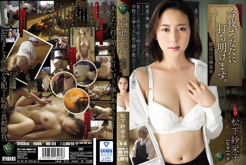 RBD-826 Tonight, I Confided In You.Exchange Conditions Of Submission Matsushita Saeko