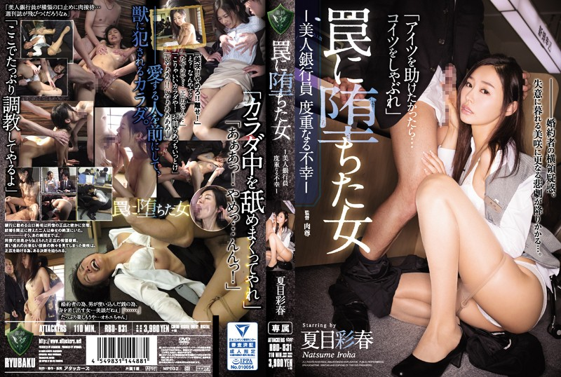 RBD-831 Unfortunately Natsume Saiharu That Repeated Woman Beauty Banker That Fell Into A Trap