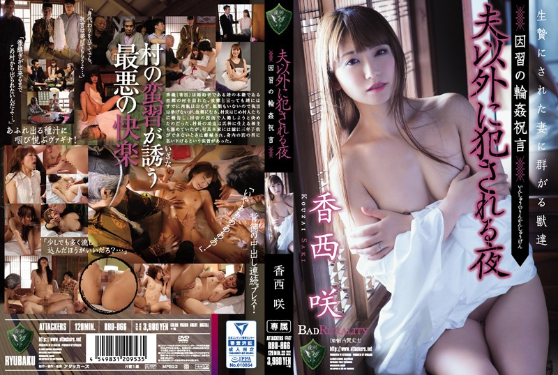 RBD-866 Nightlife Gang Banged By Other Than Her Husband Kosai Saki