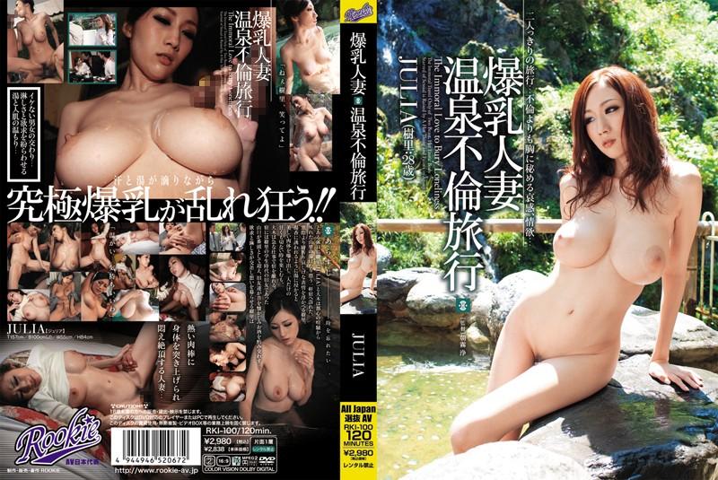 RKI-100 JULIA Wife Big Tits Hot Springs Travel Affair